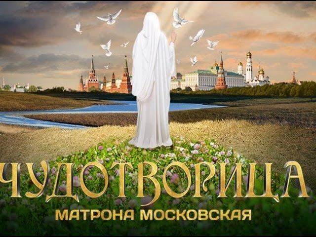 Чудотворица - Матрона Московская 10 серия